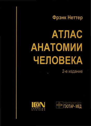 Атлас анатомії людини / атлас анатомии человека френк неттер.