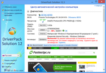 DriverPack Solution 12.3 R257