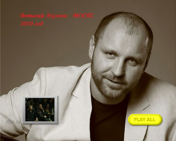 Виталий Аксенов - 50-ый Скорый
