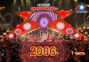 Va авторадио: дискотека 80-х 1 часть. [2006, disco, dvd5.