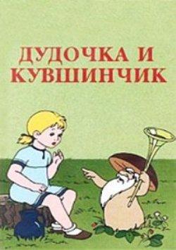 Скачать мультфильм Дудочка и Кувшинчик торрент - картинка 1