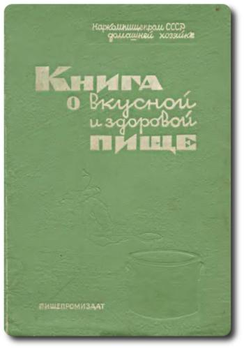 Книга О Вкусной И Здоровой Пище 1952 Pdf Скачать Бесплатно