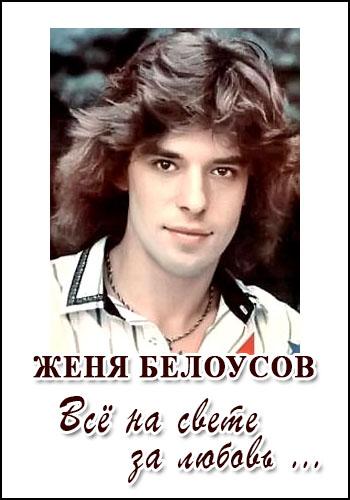 биография белоусова валерия константиновича