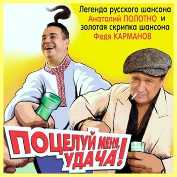 Скачать Песни Анатолий Полотно и Федя Карманов