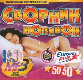 Европа Плюс Сборник 2013