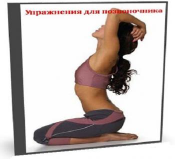 klinika-zdorovya-uprazhneniya-dlya-pozvonochnika-1