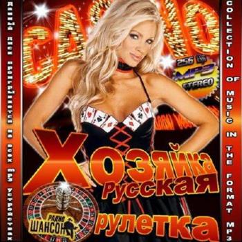 Хозяйка казино русская рулетка выпуск 2 2014 real money игровые аппараты