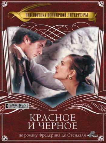 Красное и черное / Le rouge et le noir (1954) DVD9