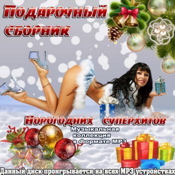 сборник новогодних зарубежных песен скачать торрент