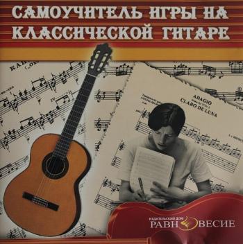 Скачать обучение игры на гитаре бесплатно обучение врач косметолог украина