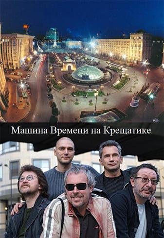 Рок музыка Машина Времени
