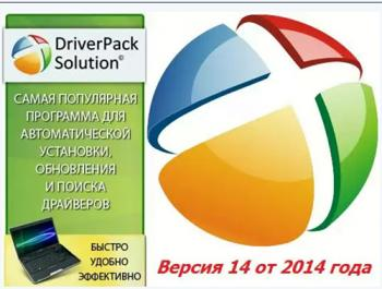 DriverPack Solution 14 R414 + Драйвер-Паки 14.04.1
