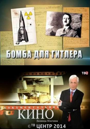 Фильм Леонида Млечина 2014