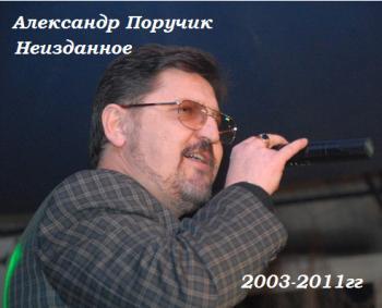 Александр Поручик Альбомы скачать