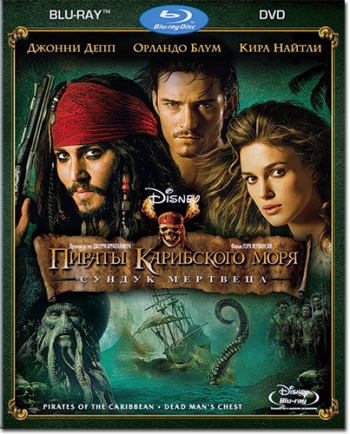 Пираты Карибского моря: Сундук мертвеца / Pirates of the Caribbean: Dead Man's Chest [2D] [Collector's Edition] 2xDUB + 2xDVO + 2xAVO