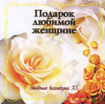 Скачать бесплатно подарок любимой женщине доставка цветов и подарков украина