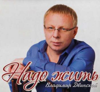 Владимир Двинской Верни Меня из Пустоты скачать - картинка 3