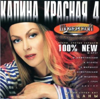 Русский Шансон 83 3 (2019) через торрент