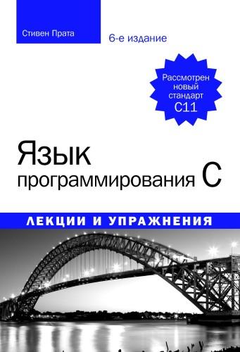 скачать язык программирования c для windows 7 бесплатно