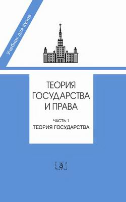 Учебник по Теории Государства и Права Марченко - картинка 1