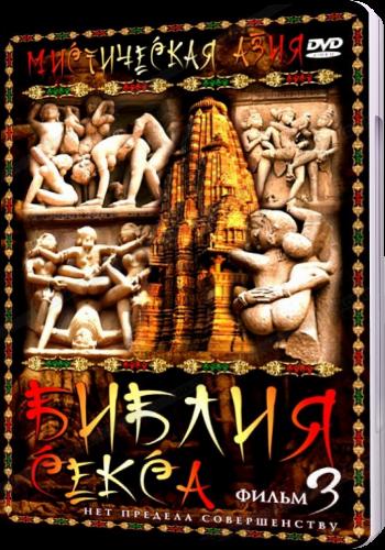 Мистическая азия библия секса