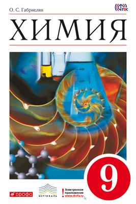 Учебник по химии 9 класс габриелян учебник 2011.