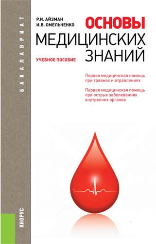 Учебник основы микробиологии и иммунологии зарева