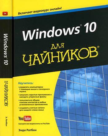 Windows 10 для чайников