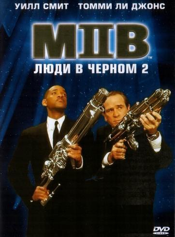 «Смотреть Люди В Черном 2 Фильм В Хорошем Качестве» — 2004