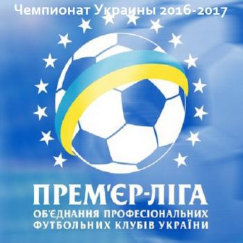 футбол украина премьер лига ворскла-динамо видеообзор