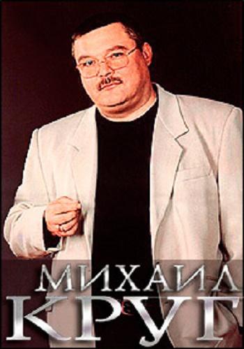 Михаил круг лучшие песни /видеоальбом/ youtube.