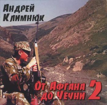 Скачать сборник от афгана до чечни самое лучшее (2008) qoao.
