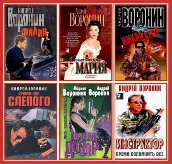Андрей Воронин Слепой все книги скачать Fb2
