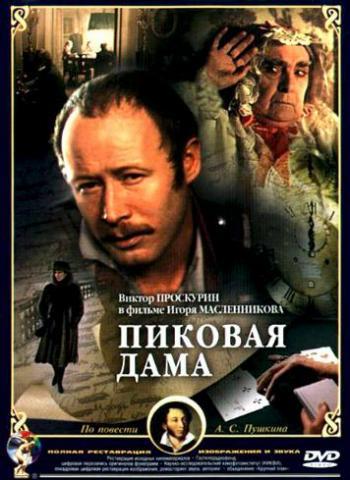 Пиковая Дама скачать фильм 1982