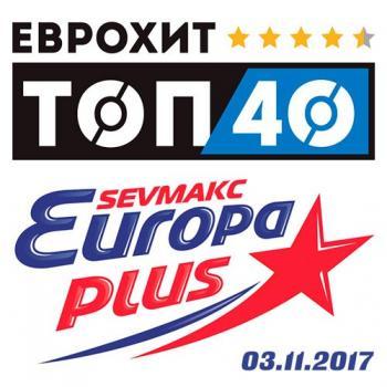 Всегда свежий хит-парад Европа Плюс: Хит-парад Еврохит TOP с возможностью...