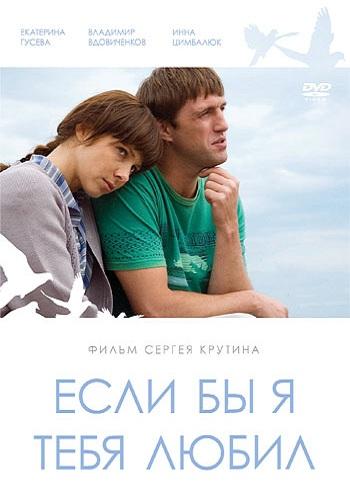 Если бы я тебя любил, 2010, фильм – смотреть онлайн.