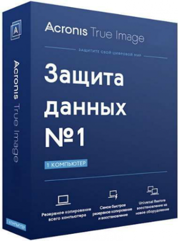 Acronis True Image 2018 (Build 11530)