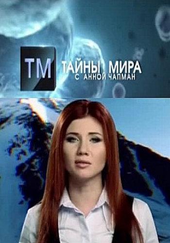 Тайны чапман дьявольские специи (эфир от 23. 08. 2016) (тк рен тв.