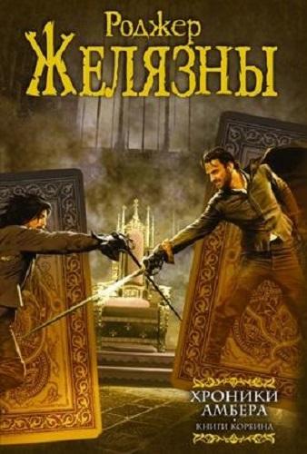 Хроники амбера (10 книг из 10) (роджер желязны) [2006-2007.