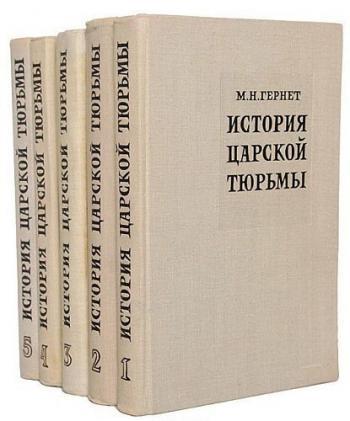 История царской тюрьмы гернет доклад 7918