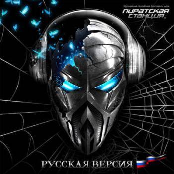 Пиратская Станция 8  Русская Версия 2010  Скачать