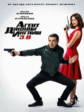 Агент Джонни Инглиш 3.0 / Johnny English Strikes Again MVO