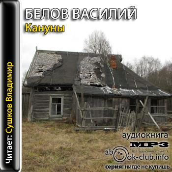 Василий Белов Лад Аудиокнига