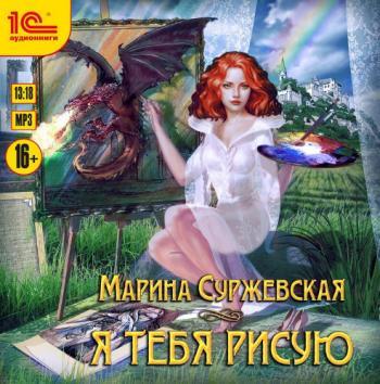 Марина суржевская книга я тебя рисую – скачать fb2, epub, pdf.