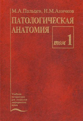 Книги по гистологии список литературы