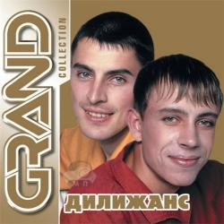 Дилижанс - Grand Collection