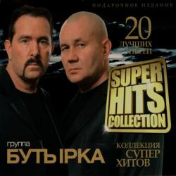 Бутырка - Super Hits Collection. 20 лучших песен