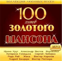 Сборник - Золотой шансон. Новое и лучшее от звёзд шансона (2014)