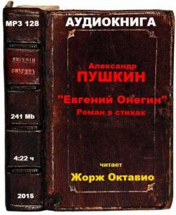Скачать фильм Евгений Онегин