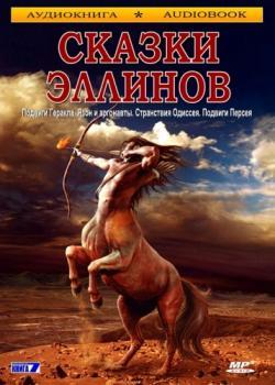 скачать мифы древней греции фильм скачать